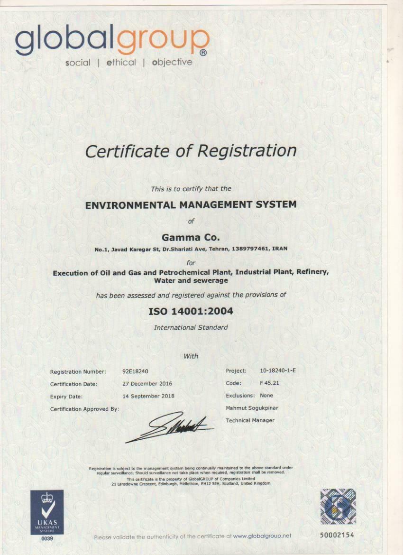 صدور گواهینامه شرکت گاما