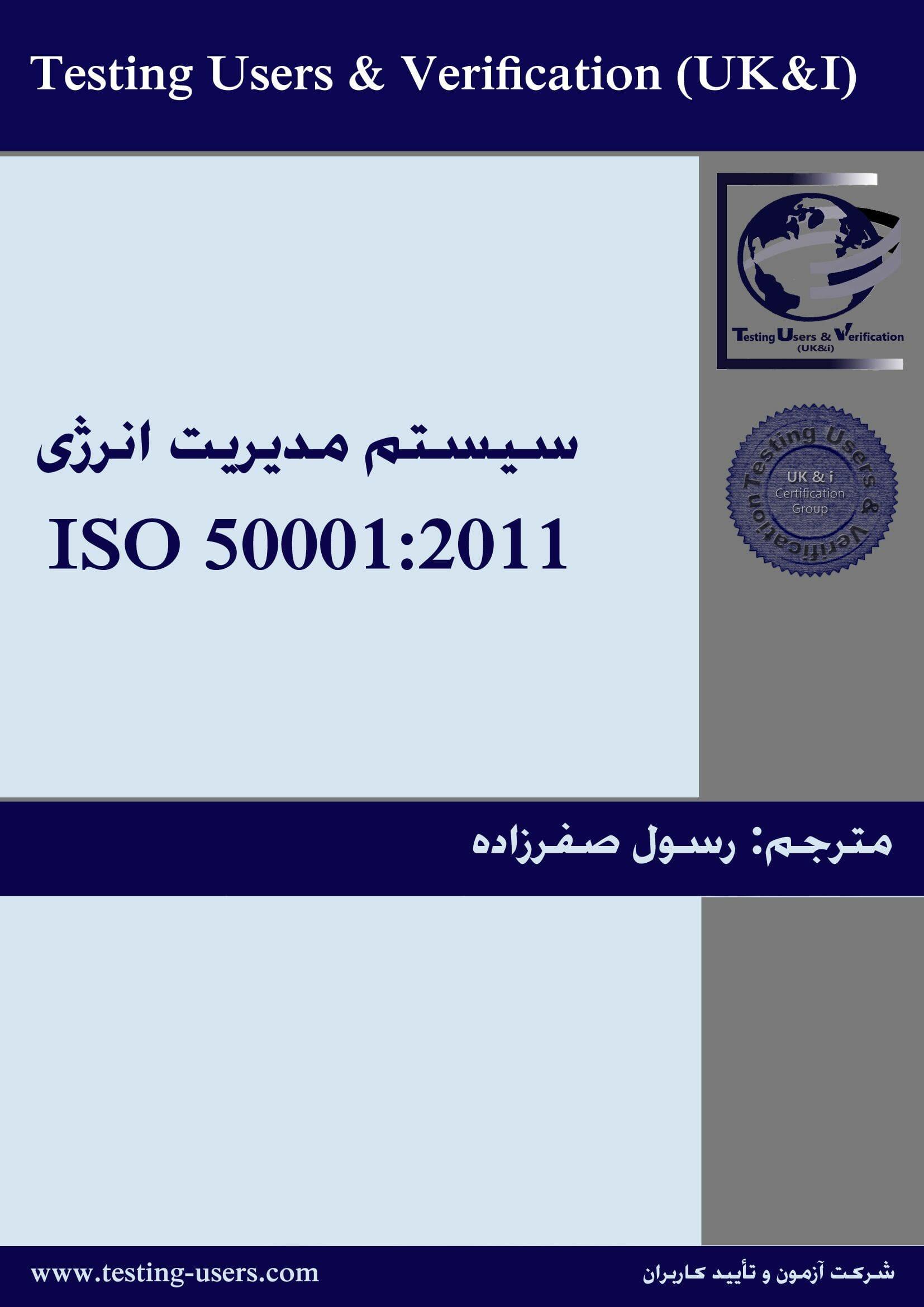 دانلود متن استاندارد ایزو ۵۰۰۰۱
