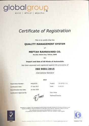 صدور گواهینامه ایزو ۹۰۰۱:۲۰۱۵ ISO مفتاح رهنورد