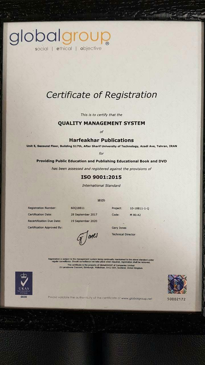 ممیزی و صدور گواهینامه ISO 9001:2015 موسسه حرف آخر